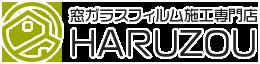 窓ガラスフィルム施工専門店 HARUZOU